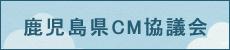 鹿児島県介護支援専門員協議会