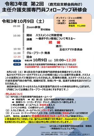 続き第1回主任ケアマネFU研修会案内_page-0001